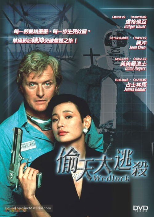 Wedlock - Chinese DVD cover