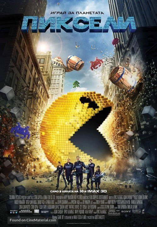 Pixels - Bulgarian Movie Poster