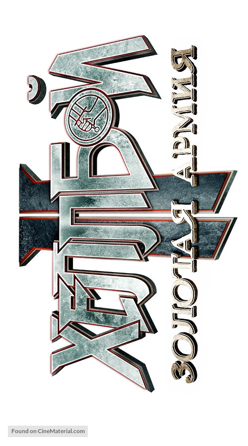 Hellboy II: The Golden Army - Russian Logo