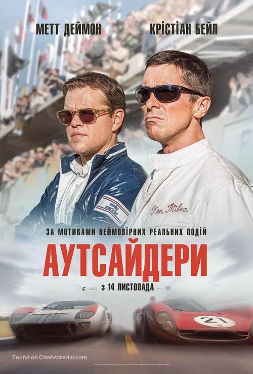 Ford v. Ferrari - Ukrainian Movie Poster