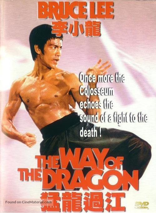 Meng long guo jiang - Chinese Movie Cover