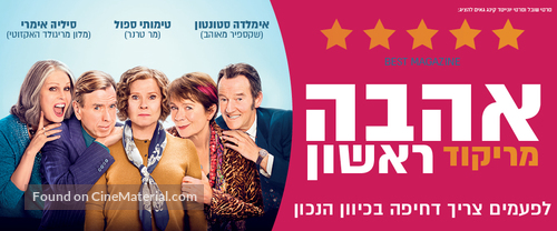 Finding Your Feet - Israeli Movie Poster