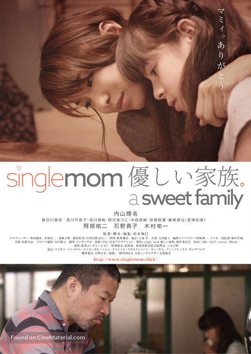 Single mom: A sweet family - Japanese Movie Poster