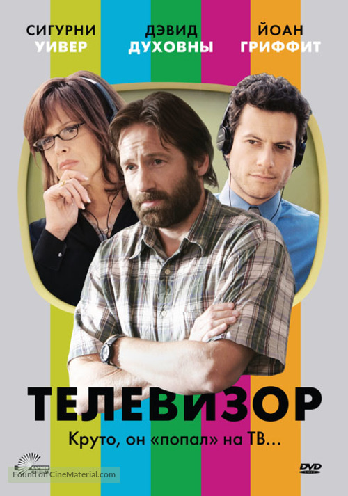 The TV Set - Russian DVD cover