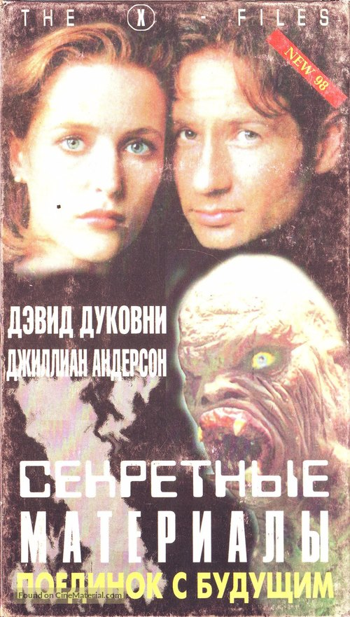 The X Files - Russian Movie Cover