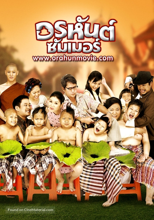 Orahan Summer - Thai Movie Poster