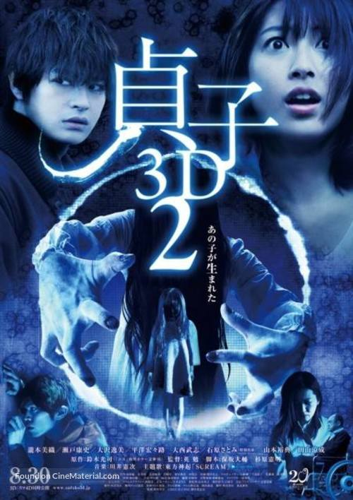 Sadako 3D: Dai-2-dan - Japanese Movie Poster