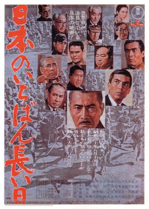 Nihon no ichiban nagai hi - Japanese Movie Poster