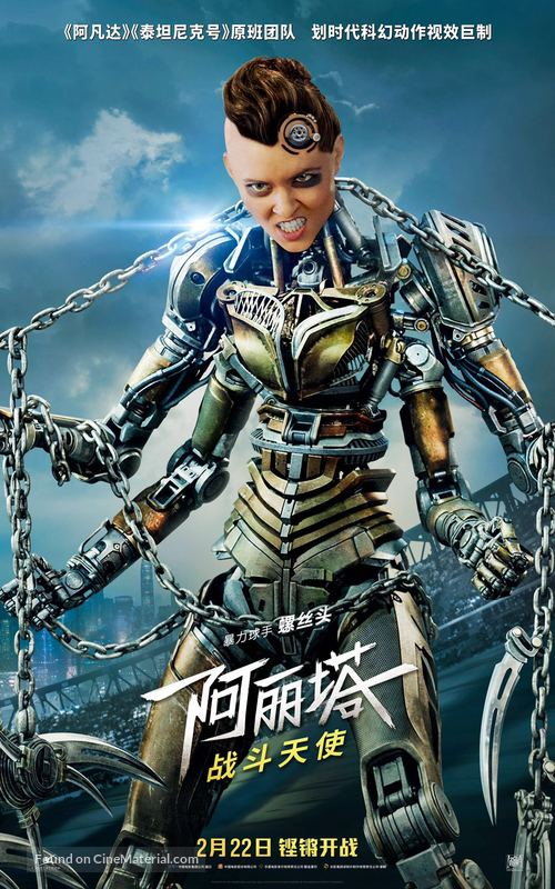 Alita: Battle Angel - Chinese Movie Poster