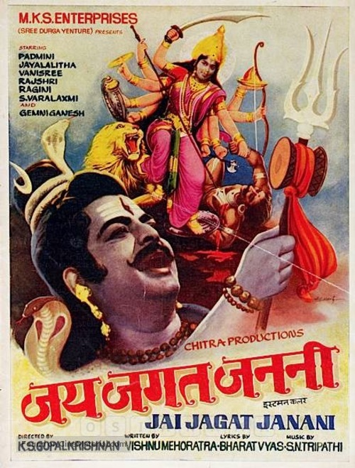 Jai Jagat Janani Indian movie poster