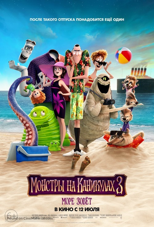 Hotel Transylvania 3 - Russian Movie Poster