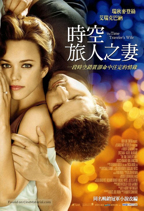 The Time Traveler's Wife - Taiwanese Movie Poster