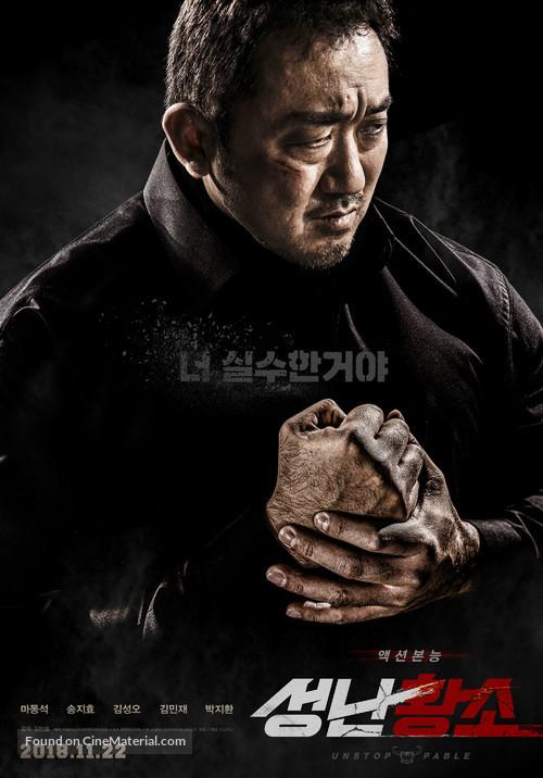 Hasil gambar untuk unstoppable korean movie poster