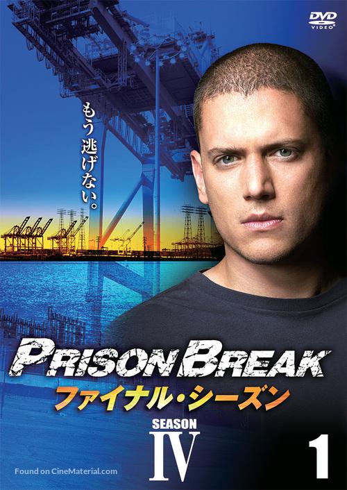 """Prison Break"" - Japanese DVD movie cover"