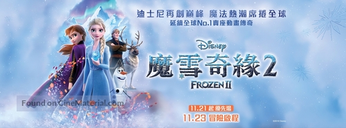 Frozen II - Hong Kong Movie Poster
