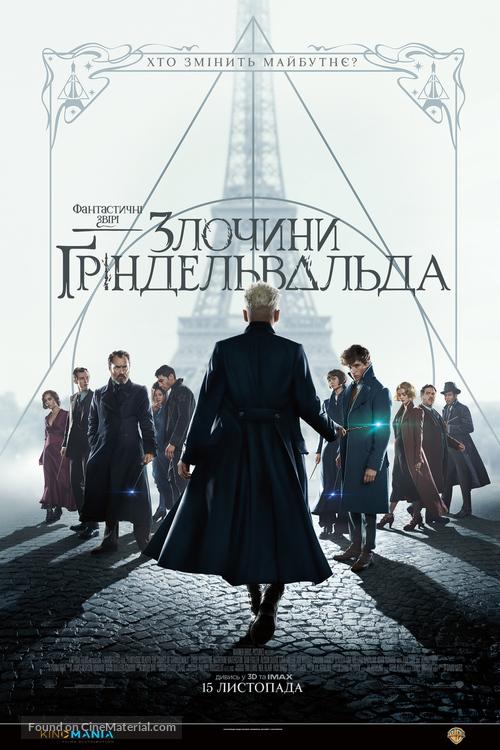Fantastic Beasts: The Crimes of Grindelwald - Ukrainian Movie Poster