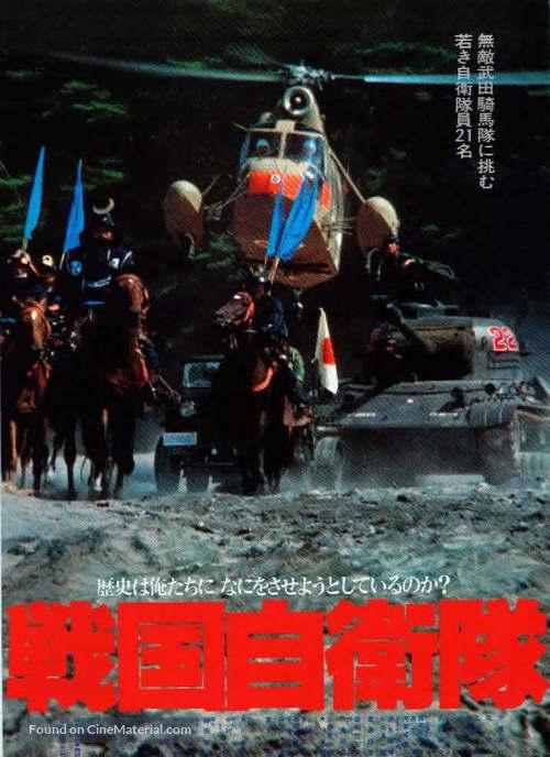 Sengoku jieitai - Japanese Movie Poster