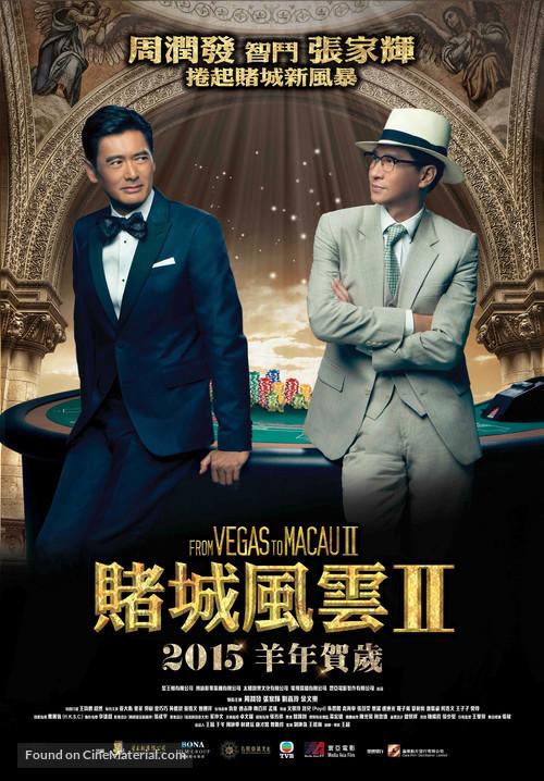 From Vegas to Macau II - Chinese Movie Poster