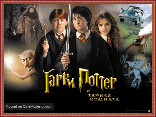 Harry Potter and the Chamber of Secrets - Russian Movie Poster