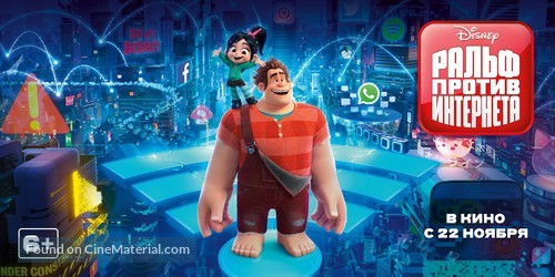 Ralph Breaks the Internet - Russian Movie Poster