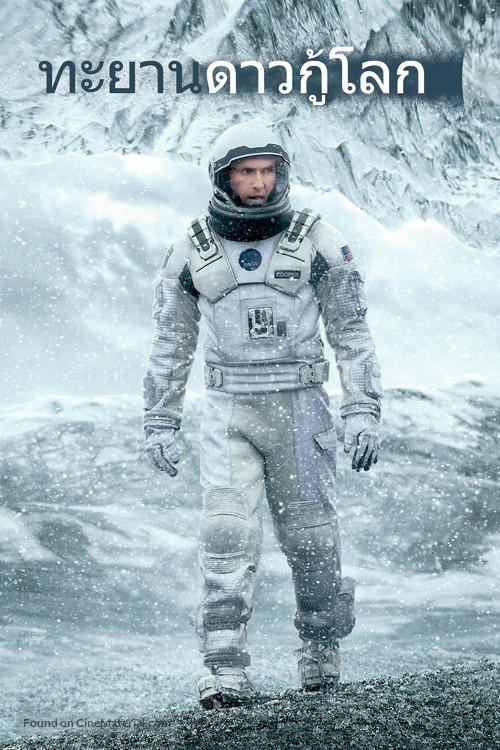 Interstellar - Thai Movie Cover