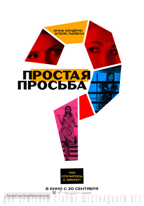 A Simple Favor - Russian Movie Poster