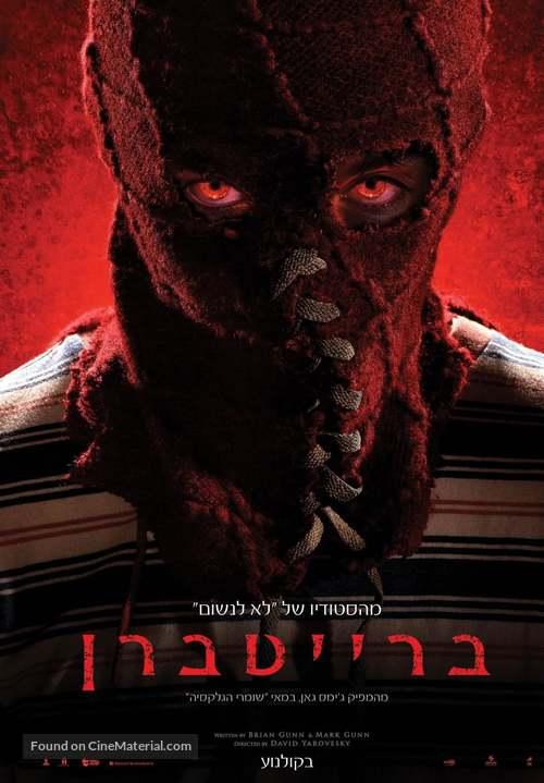 Brightburn - Israeli Movie Poster