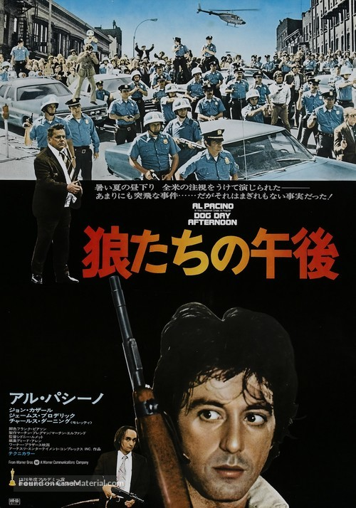 Dog Day Afternoon - Japanese Movie Poster