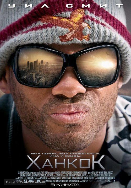 Hancock - Bulgarian Movie Poster