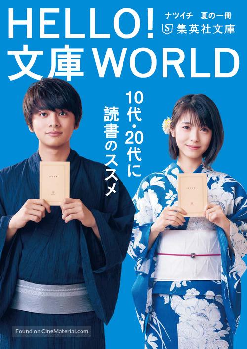 Hello World - Japanese Movie Poster