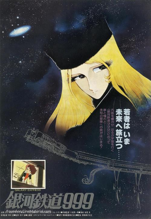 Ginga tetsudô Three-Nine - Japanese Movie Poster