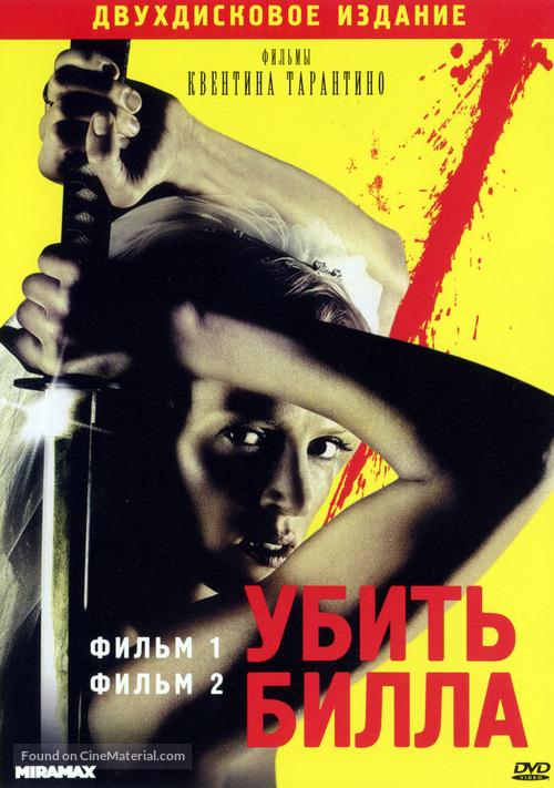 Kill Bill: Vol. 2 - Russian DVD cover
