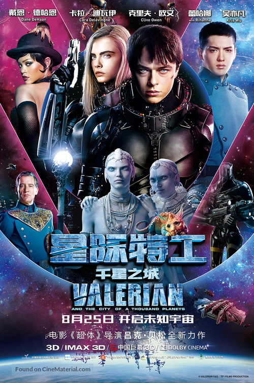 Valerian and the City of a Thousand Planets - Chinese Movie Poster