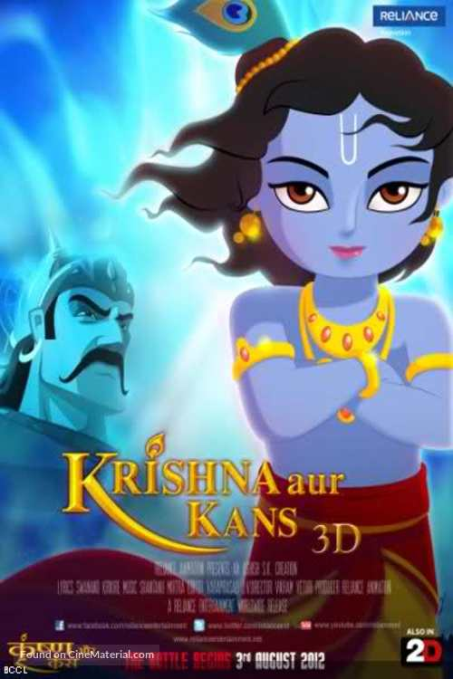 krishna aur kans indian movie poster