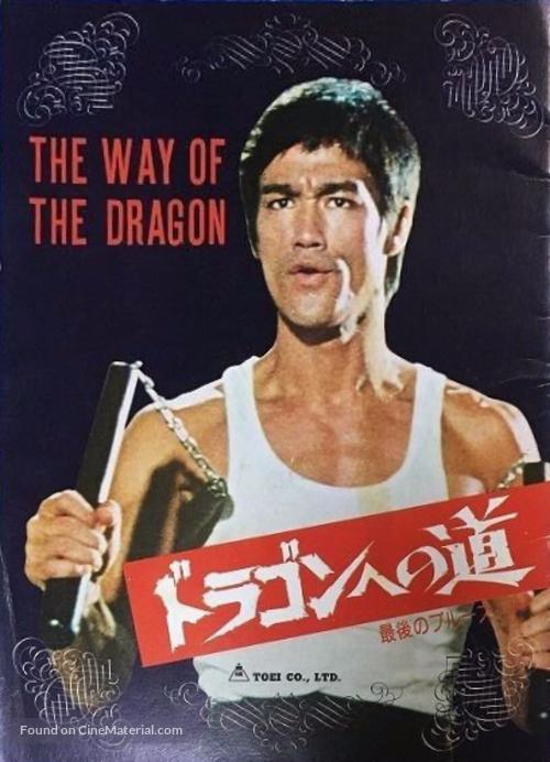 Meng long guo jiang - Japanese Movie Poster