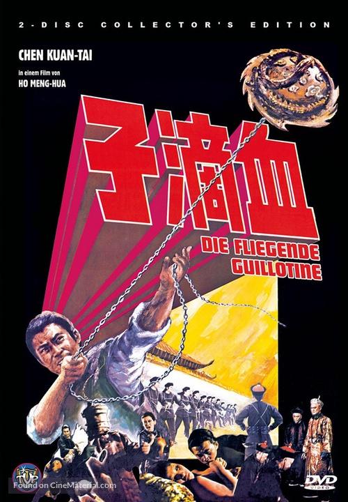 Xue di zi - German DVD cover