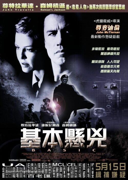 Basic - Hong Kong Movie Poster