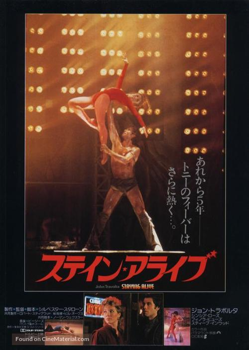 Staying Alive Japanese Movie Poster
