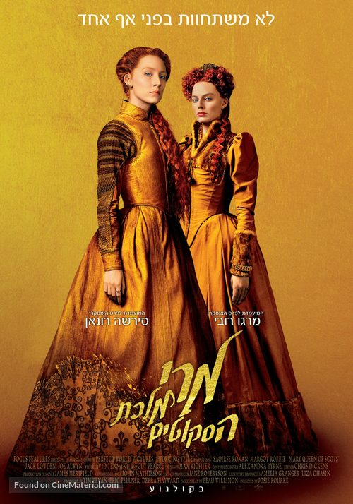 Mary Queen of Scots - Israeli Movie Poster
