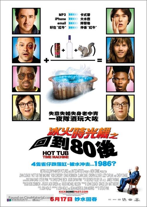 Hot Tub Time Machine - Hong Kong Movie Poster