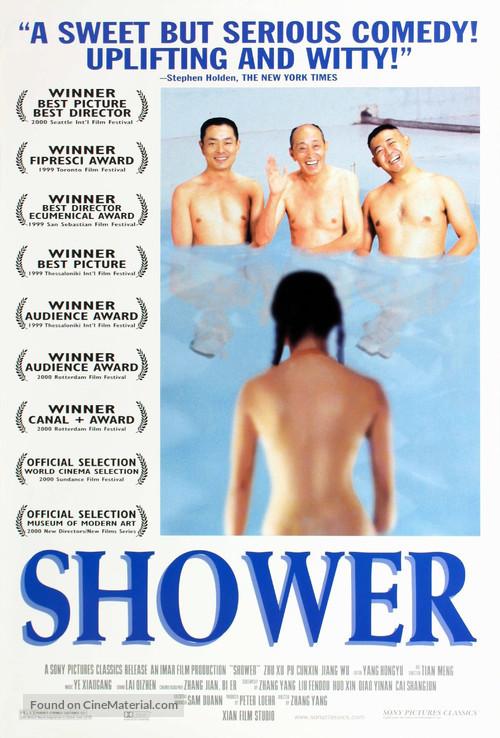 xizao-movie-poster.jpg