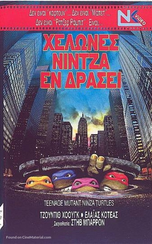 Teenage Mutant Ninja Turtles - Greek VHS cover