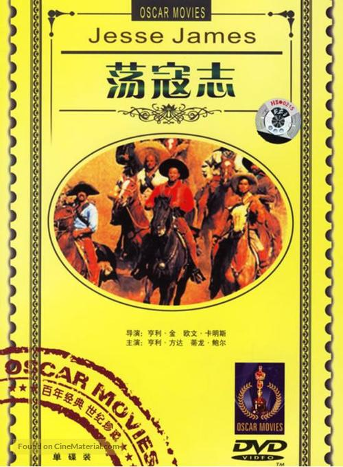 Jesse James - Chinese Movie Cover