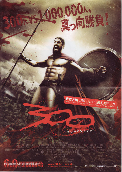 300 - Japanese Movie Poster