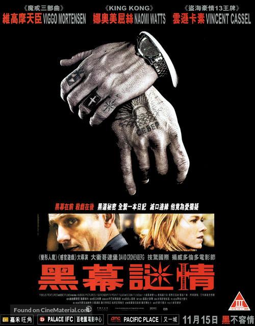 Eastern Promises - Hong Kong Movie Poster