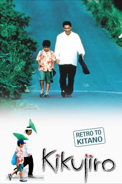 Kikujirô no natsu - Argentinian DVD cover