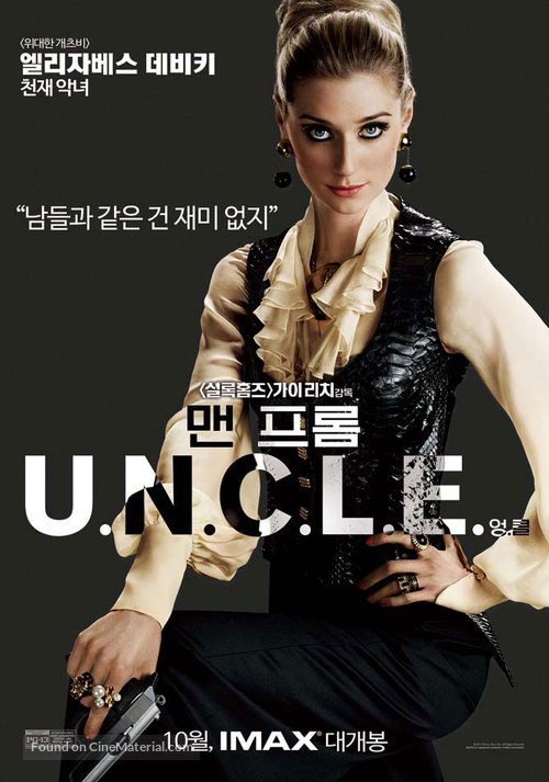 The Man from U.N.C.L.E. - South Korean Movie Poster