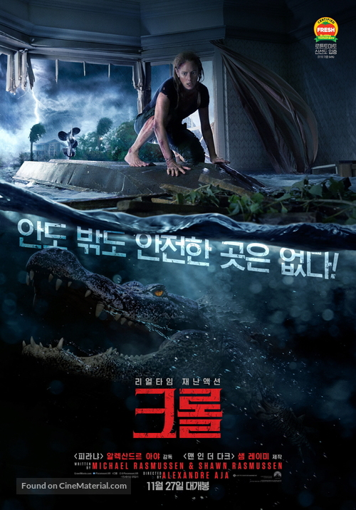 Crawl - South Korean Movie Poster