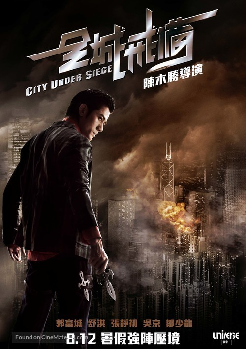 City Under Siege - Hong Kong Movie Poster