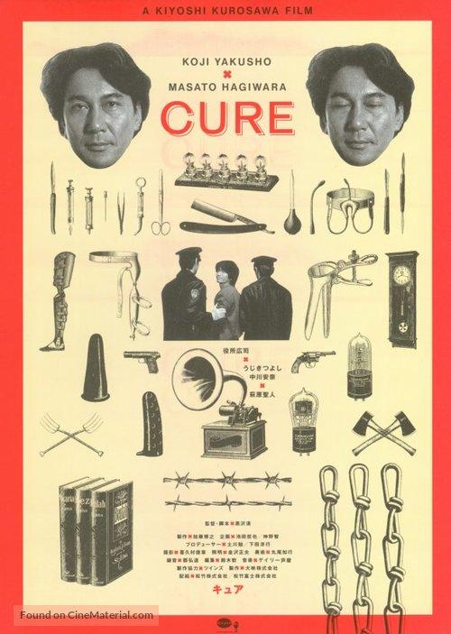 Kyua - Japanese Movie Poster